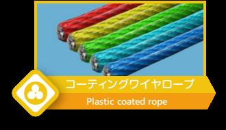コーティングワイヤロープ