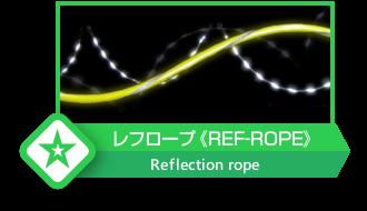 レフロープ