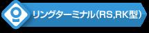 リングターミナル(RS,RK型)