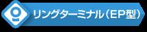 リングターミナル(EP型)